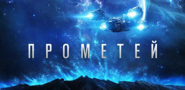 Чужой среди «Чужих»: История космической саги от 1979 года до «Прометея»
