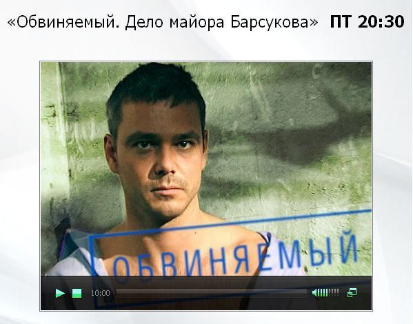 Обвиняемый. Дело майора Барсукова — Новости на Look At Me