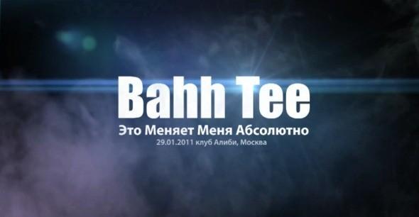 Концертный клип Bahh tee - Это Меняет Меня Абсолютно — Видеоклипы на Look At Me