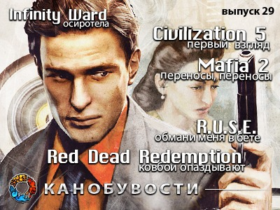 Канобувости, 29: Mafia 2, Call Of Duty, Civilisation 5 — Канобувости на Look At Me