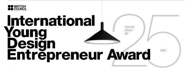 Конкурс для молодых предпринимателей в области дизайна 2011 — Дизайн на Look At Me