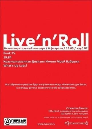 Live'n'Roll 2011 - нам важно участие каждого! — Музыка на Look At Me