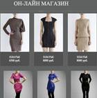 Он-лайн шопинг в Русской улице — Промо на Look At Me