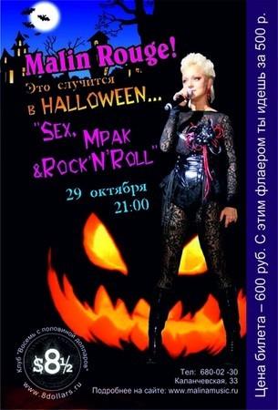 """29 октября Sex, Мрак & RocknRollв клубе """"Восемь с половиной долларов""""!!! — Журналы на Look At Me"""