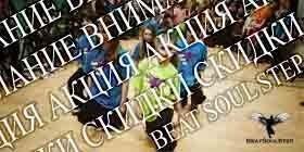 Большая Акция в Танцевальном Центре Beat Soul Step!