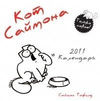 Веселые календари на 2011 — Книги на Look At Me