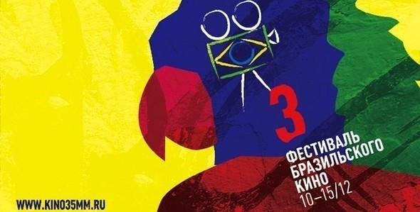 Яркие краски III Фестиваля Бразильского Кино в Москве — Кино на Look At Me