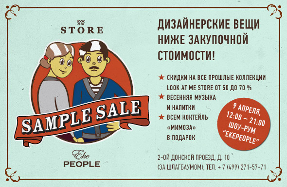 Весенний Sample Sale Look At Me Store — Look At Me Store на Look At Me