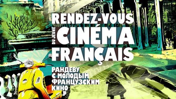 """""""Рандеву с молодым французским кино"""" — Кино на Look At Me"""
