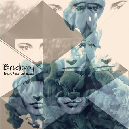 Московская группа Бреdbери.Quartet выпустила дебютный альбом — Музыка на Look At Me