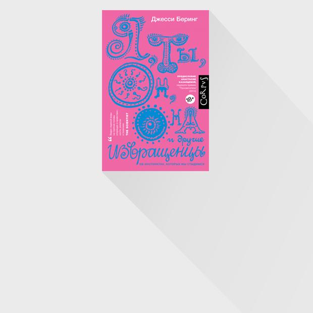 Чем человеческая сексуальность похожа  на «однорукого бандита»  — Книги на Look At Me