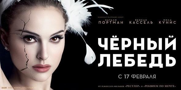Премьера: «Черный лебедь» — Новости на Look At Me