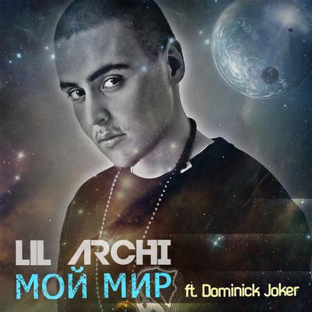 Lil Archi совместно с Домиником Джокером представляют песню Мой Мир — Музыка на Look At Me