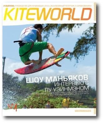 Журнал KITEWORLD теперь в России