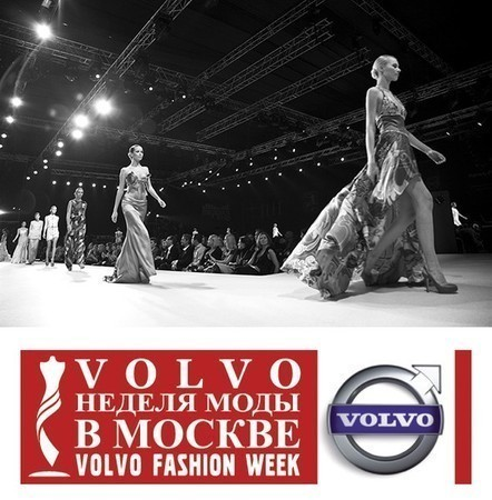 2ой день Volvo Fashion Week