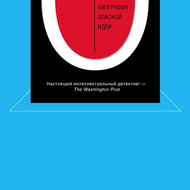 Как ноль грозил миропорядку: математический детектив — Книги на Look At Me