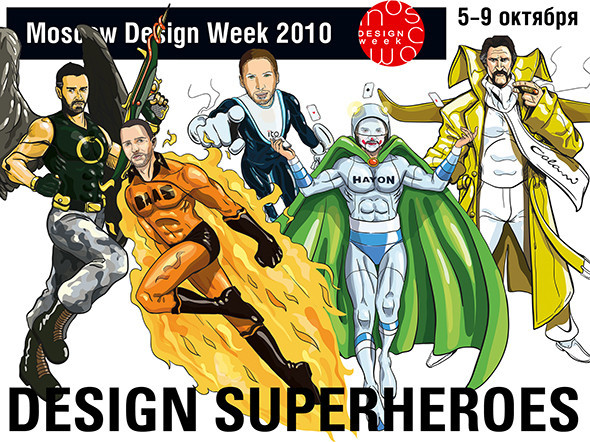 Суперсемейка: что смотреть на Moscow Design Week — Дизайн на Look At Me