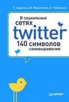 Твиттер 140 символов самовыражения — Книги на Look At Me