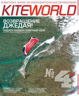 Новый номер журнала KITEWORLD #4