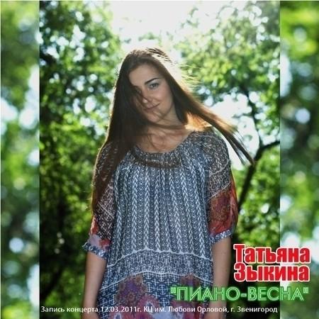 Первый концертник Татьяны Зыкиной уже в сети