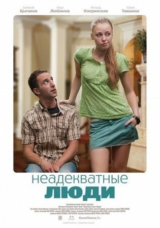 Неадекватные люди — Кино на Look At Me