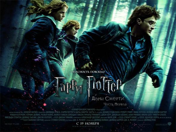Премьера: Гарри Поттер и Дары Смерти: Часть 1 — Новости на Look At Me