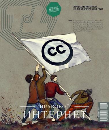 Интернет-гид 3 [Правовой интернет] — Журналы на Look At Me