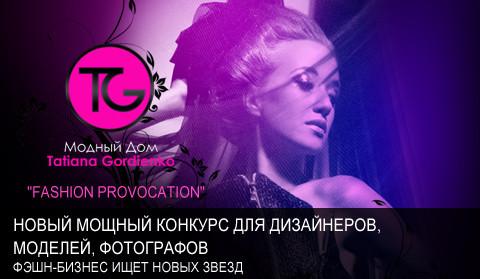 """""""Fashion Provocation"""" - конкурс молодых дизайнеров, моделей, фотографов"""