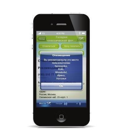 Разведка местности и советы друзей в одном мобильном приложении — Интернет на Look At Me