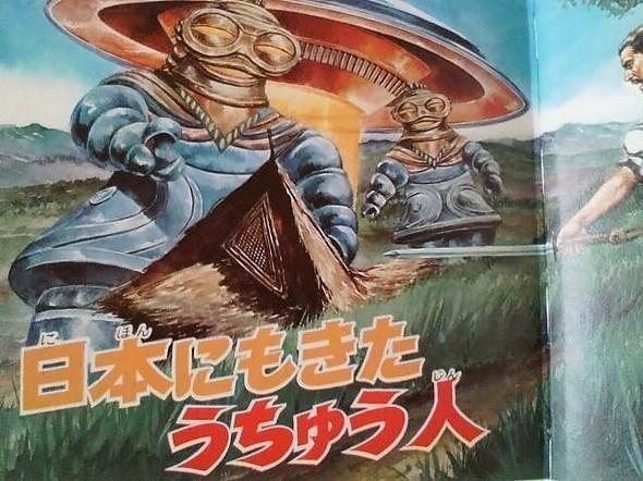 Японская демонология Годжина Ишихары — Иллюстрация на Look At Me