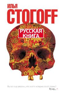 Чем мог бы заняться Индиана Джонс, если бы родился в России? — Книги на Look At Me