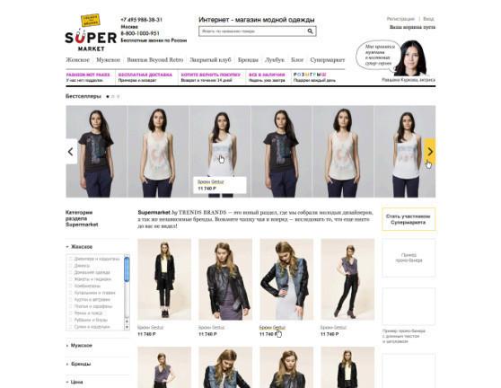 Trends Brands запускают платформу для поддержки молодых дизайнеров — Новости на Look At Me
