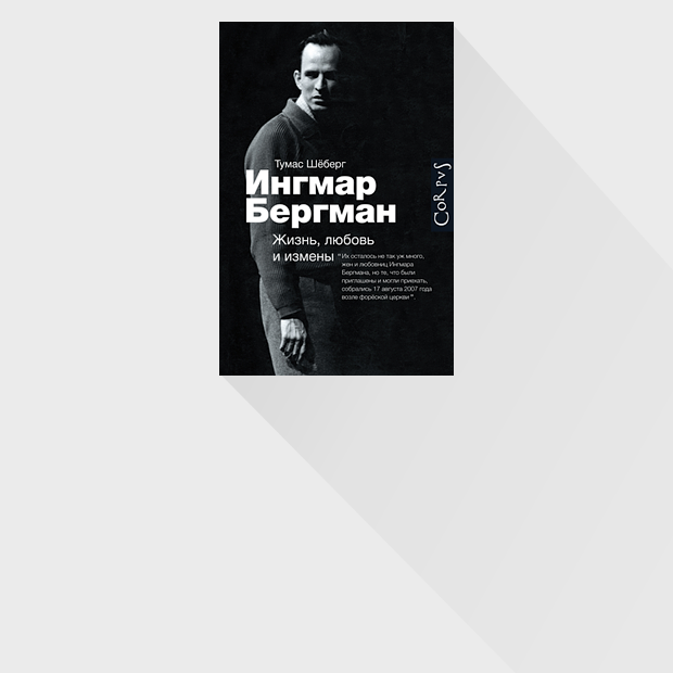 Как Ингмар Бергман мешал всем смотреть кино