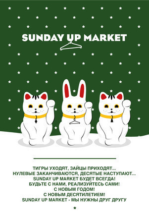 SUNDAY UP MARKET: BYE! BYE! OO'S — Sunday UP Market на Look At Me