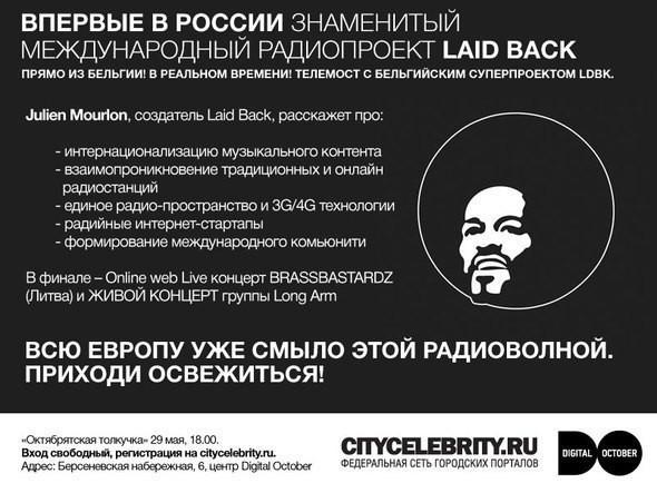 Впервые в России. Знаменитый радиопроект Laid Back. Регистрация открыта!