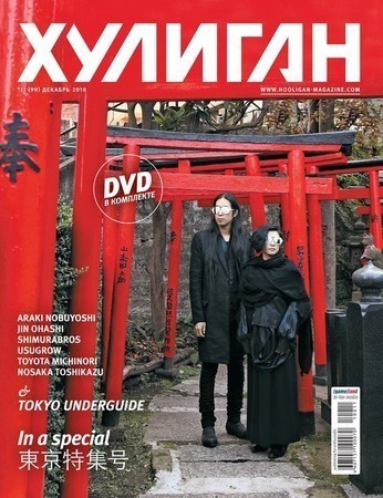 Хулиган. Tokyo Issue — Журналы на Look At Me