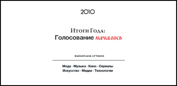 Итоги года 2010 — Медиа на Look At Me