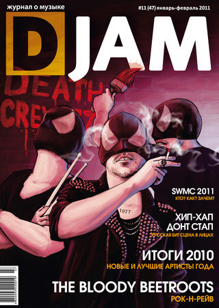 Читайте в журнале Djam (январь- февраль 2011) — Журналы на Look At Me