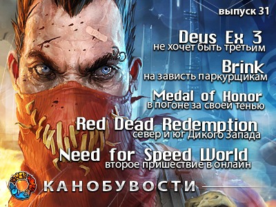 Канобувости, 31: Deus Ex 3, Brink, Medal of Honor — Канобувости на Look At Me