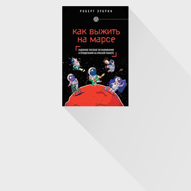 Как обеспечить свой дом на Марсе энергией — Книги на Look At Me