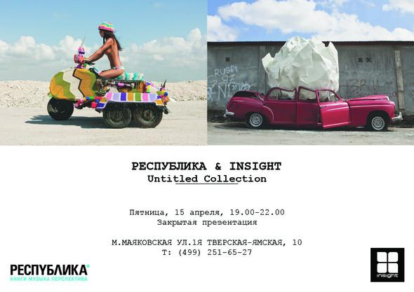 Закрытая презентация Insight 'Untitled Collection' в Республике на Тверской