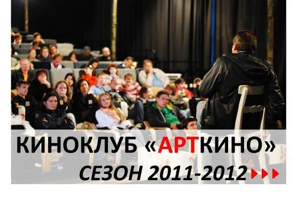 """Киноклуб """"АРТКИНО"""" открывает набор на учебные курсы 2011-2012 — Промо на Look At Me"""