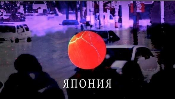 "Мара - ""Япония"" — Музыка на Look At Me"