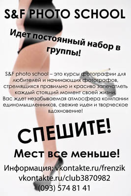 S&F photo school — Промо на Look At Me