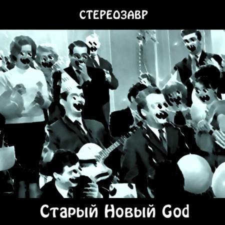 """""""Старый Новый God"""" от СТЕРЕОЗАВР"""
