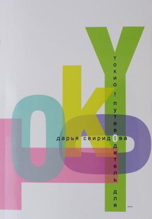 Дарья Свиридова: «Я написала книгу о Токио, потому что мне там очень понравилось» — Книги на Look At Me