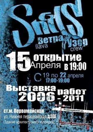 """Персональная выставка Димы Snils'а """"06 - 11"""" — Стрит-арт на Look At Me"""