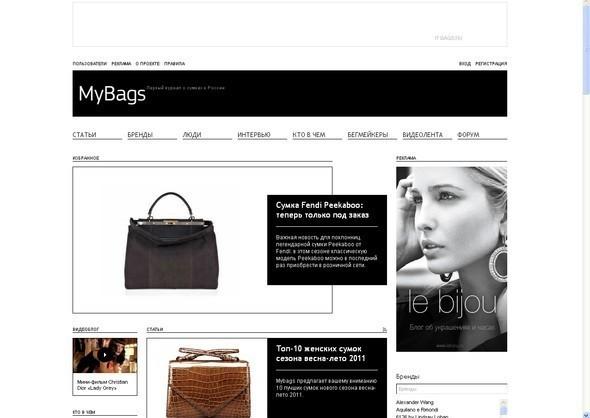 MyBags. Первый журнал о сумках в России — Интернет на Look At Me