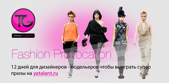 Фэшн-провокация для молодых дизайнеров — Мода на Look At Me