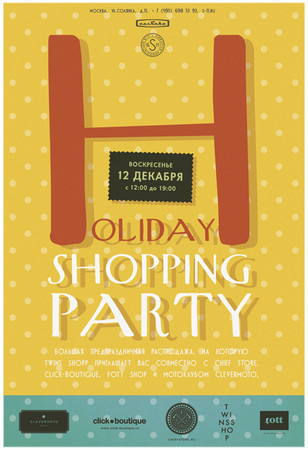 Holiday Shopping Party в «Солянке» — Промо на Look At Me